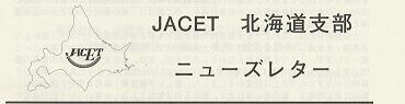 JACET北海道タイトル2分のichi1.JPG