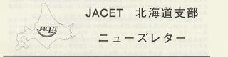 JACET北海道タイトル.JPG