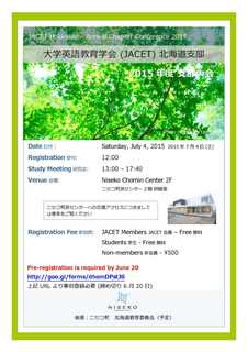JACET Hokkaido_2015_AnnualConferenceFlyer_Members_ページ_1.jpg