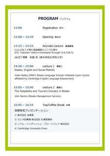 JACET Hokkaido_2015_AnnualConferenceFlyer_Members_ページ_2.jpg