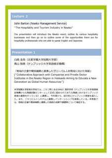 JACET Hokkaido_2015_AnnualConferenceFlyer_Members_ページ_5.jpg